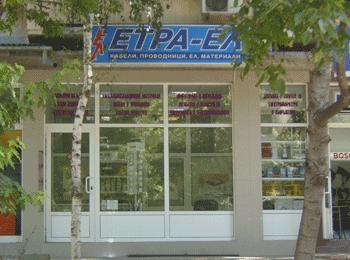 Поръчка Продажба на електроматериали