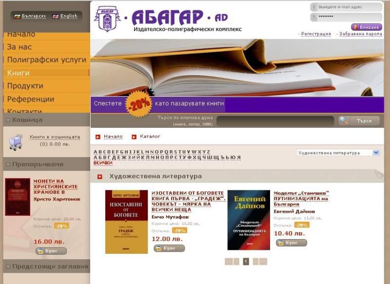 Поръчка Интернет книжарница Абагар