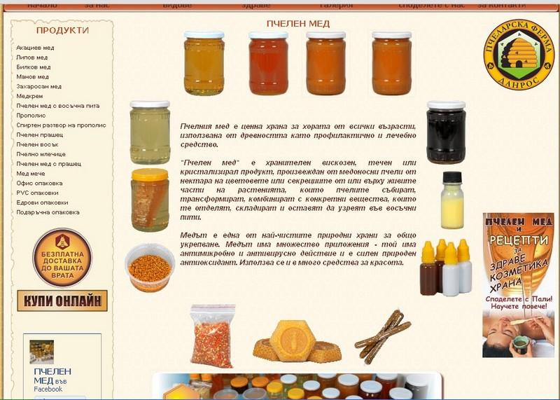 Поръчка Интернет магазин за пчелни продукти