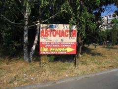Външна реклама билбордове