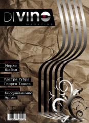 Списание DiVino Magazine