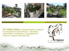 Дизайн за градината