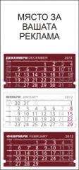 Календар стенен Дарк 3 Червен