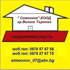 Предлага разнообразие от имоти с коментар на цените !