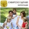 Доставка на стоки Сибирско здраве Онлайн магазин