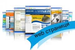 Web и мултимедия