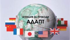 Извършването на преводи от и на 40 езика