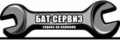 Ремонт на товарни автомобили БАТ сервиз ЕООД София