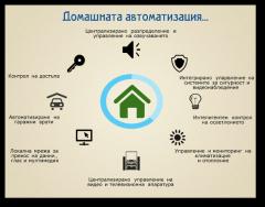 Проектиране на системи за домашна автоматизация и контрол