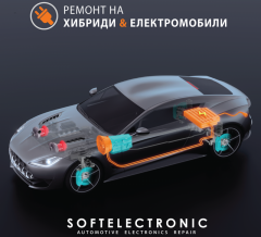 Ремонт на хибриди и електромобили