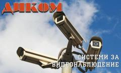 Проектиране на разположението на системата за видеонаблюдение