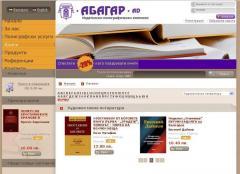 Интернет книжарница Абагар