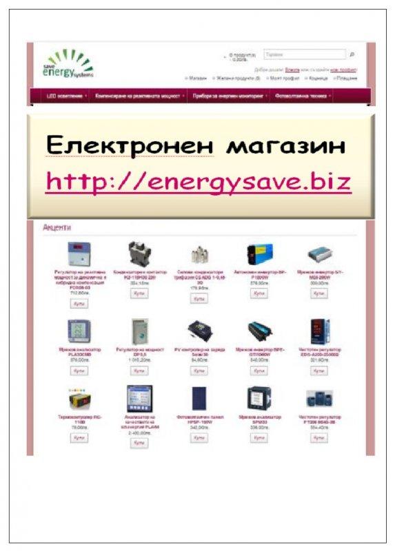 analizi_za_harmonitsi_v_elektricheskite_mrezhi