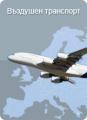 Въздушна спедиция на товари