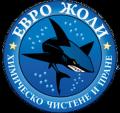 ЕВРО ЖОЛИ – Професионално пране и химическо чистене